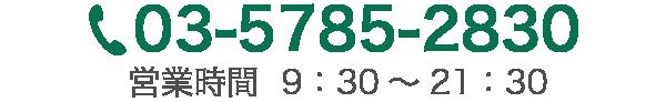 03-5785-2830